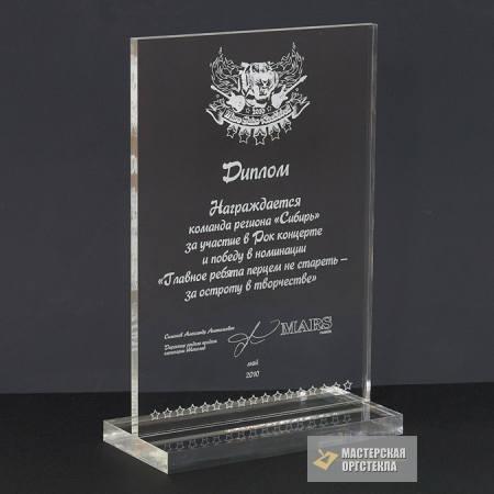 памятный диплом из оргстекла наградные и подарочные изделия на заказ наградные и подарочные изделия фото пример изделия памятный диплом